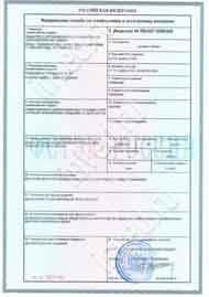 Пример разовой импортной лицензии ФСТЭК